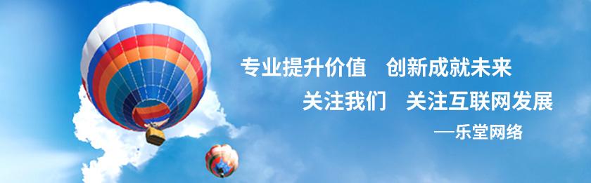 乐堂网络网站建设有哪些建站优势-乐堂网络