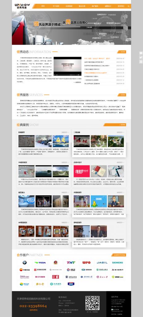 天津领秀视觉数码科技有限公司-乐堂网络