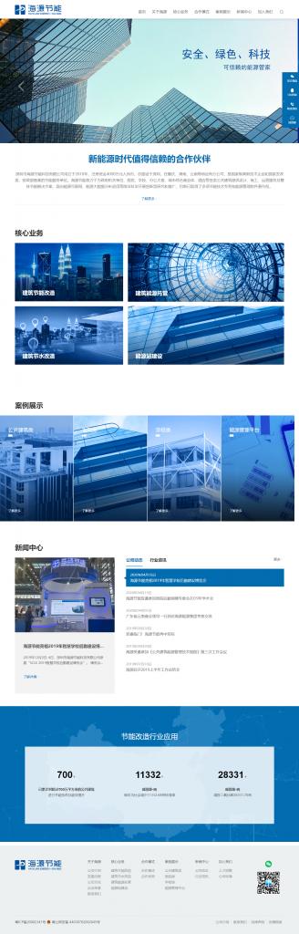 深圳市海源节能科技有限公司-乐堂网络