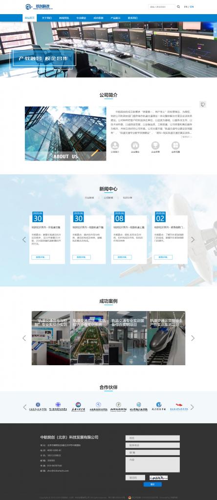 中航锐创(北京)科技发展有限公司-乐堂网络