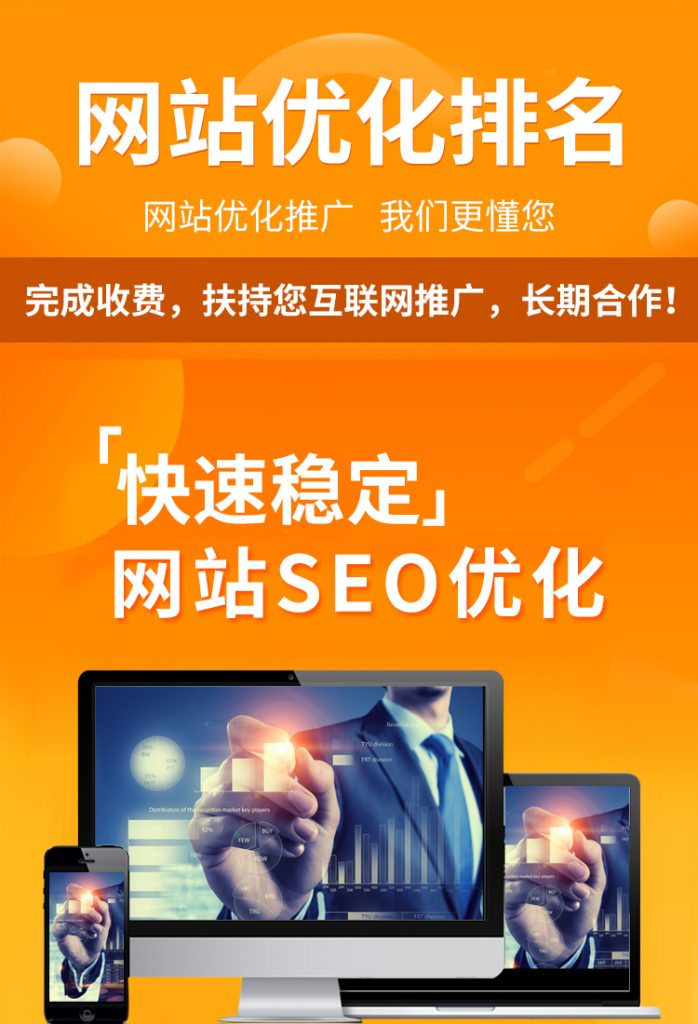 网站SEO优化-乐堂网络
