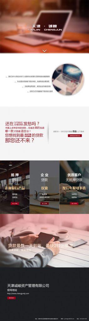 天津诚峻资产管理有限公司-乐堂网络